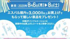 【特別企画第2弾】「七夕先着プレゼントキャンペーン」