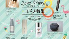 8月 Cosme Collection