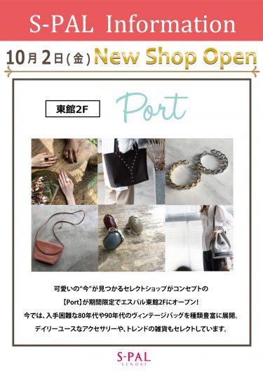 10月2日(金)NEW SHOP OPEN!「Port」
