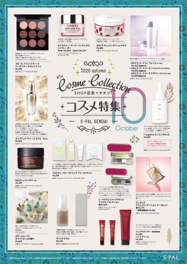10月 Cosme Collection