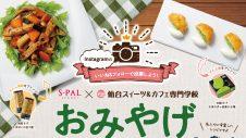 エスパル仙台×仙台スイーツ&カフェ専門学校 おみやげアレンジレシピ