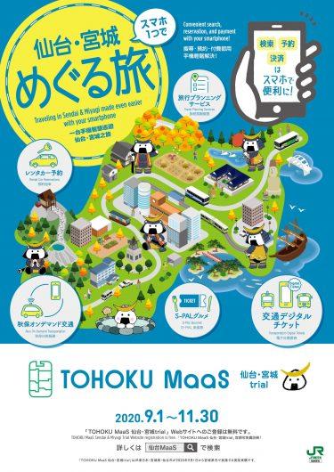 TOHOKU MaaS仙台・宮城trial「エスパルグルメ」