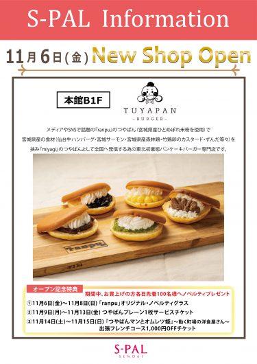 11月6日(金)NEW SHOP OPEN!「ツヤパンバーガー」