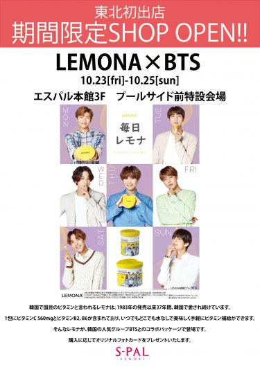 10月23日(金)~10月25日(日)【期間限定出店】LEMONA×BTS