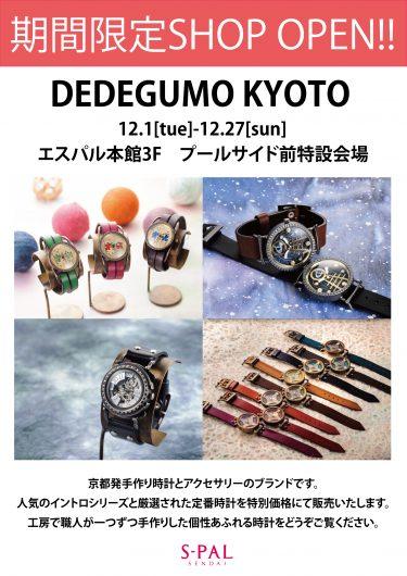 12月1日(火)~12月27日(日)【期間限定イベント】DEDEGUMO KYOTO