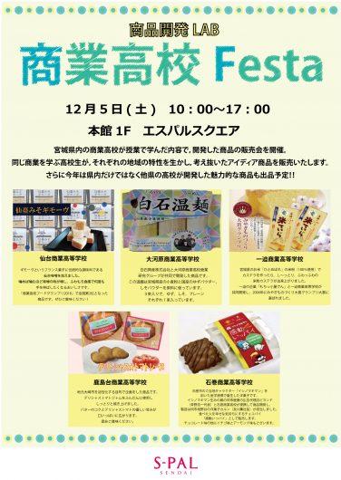 12月5日(土)【期間限定イベント】商業高校フェスタ