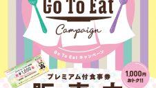 【販売終了】GO TO EAT プレミアム付き商品券販売