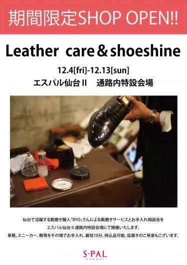 12月4日(金)~12月13日(日)【期間限定イベント】Leather care & Shoeshine