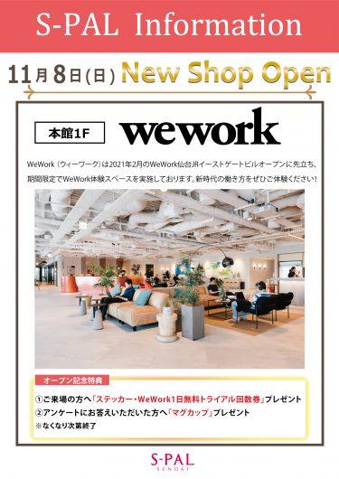 11月8日(日)NEW SHOP OPEN!「WeWork 体験スペース」