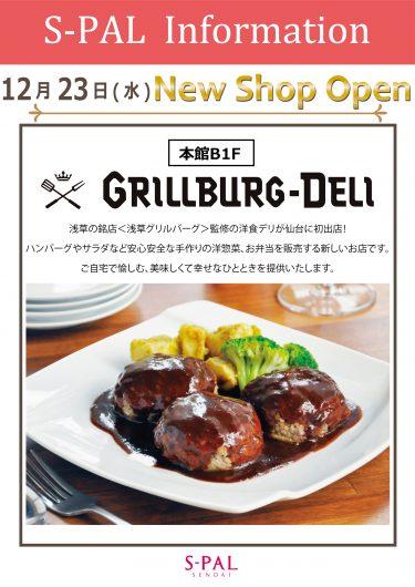 12月23日(水)NEW SHOP OPEN!「グリルバーグ・デリ」