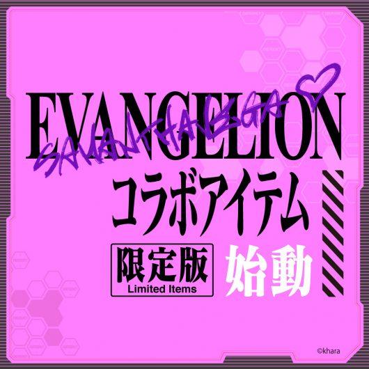 【サマンサベガセレブリティ】 EVANGELIONコラボコレクション