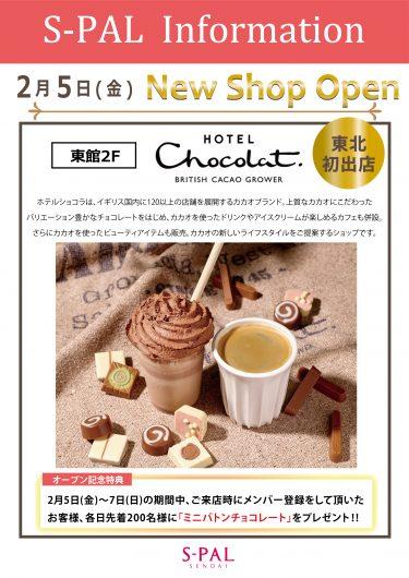 2月5日(金)NEW SHOP OPEN!「ホテルショコラ」