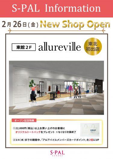 2021年2月26日(金)NEW SHOP OPEN!!「アルアバイル」