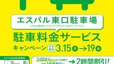 【エスパル東口駐車場】駐車料金サービスキャンペーン