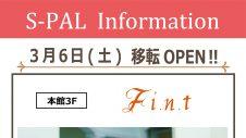 3月6日(土)「フィント」本館3F移転OPEN