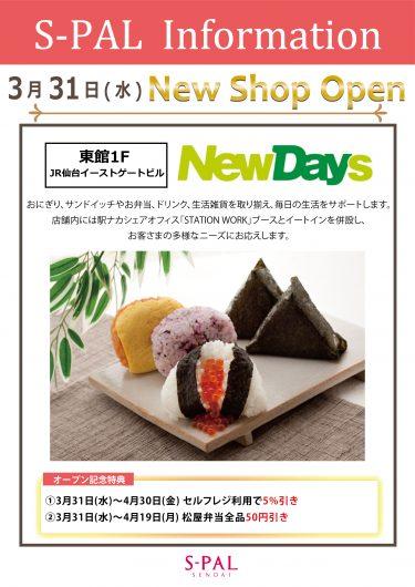 3月31日(水)NEW SHOP OPEN!「NEWDAYS」