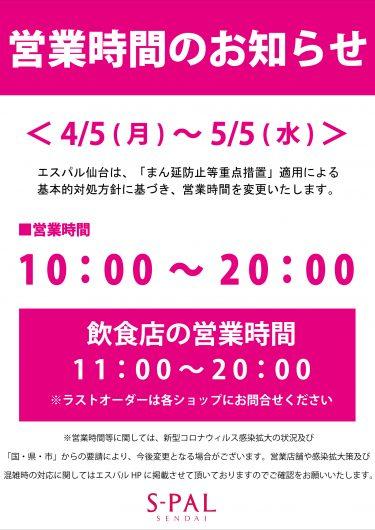 4月5日(月)~5月5日(水)営業時間のお知らせ