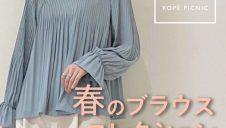 【ロペピクニック】 春のブラウスコレクション