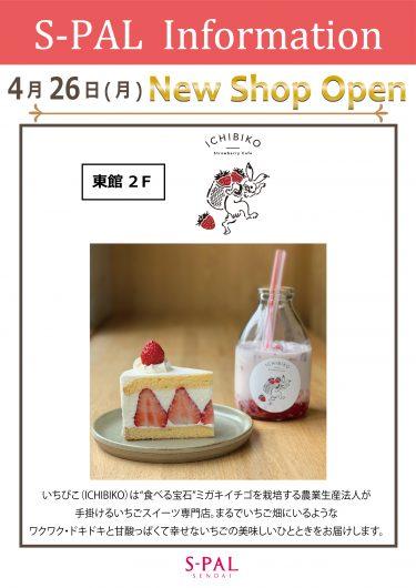 2021年4月26日(月)「いちびこ」オープン!