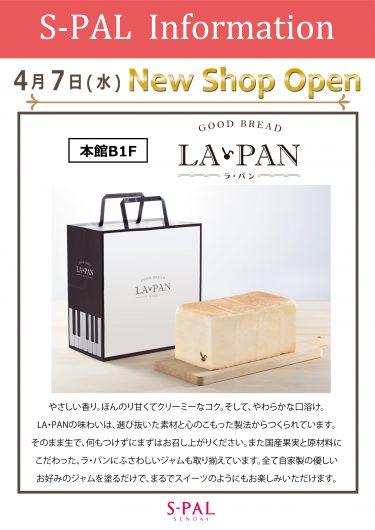 2021年4月7日(水) 期間限定ショップ「LA・PAN」オープン!