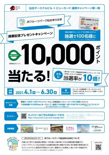 ビューカード会員限定!! JRフルーツパーク仙台あらはま 開業記念プレゼントキャンペーン