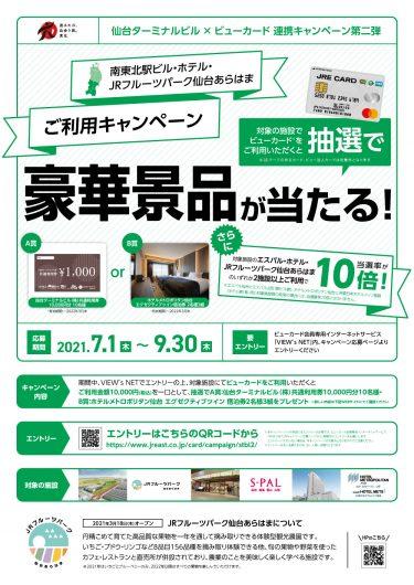 南東北駅ビル・ホテル・JRフルーツパークあらはまご利用キャンペーン!