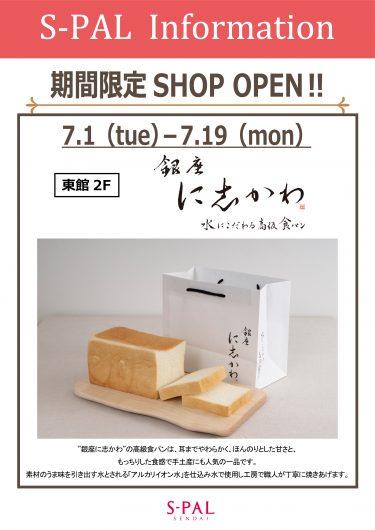 2021年7月1日(木)~7月19日(月)期間限定ショップ「銀座に志かわ」オープン!