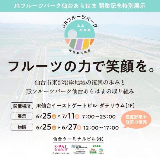 JRフルーツパーク仙台あらはま 開業記念特別展示