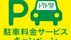 7月30日(金)〜8月1日(日)「エスパル仙台東口駐車場」限定!駐車料金サービスキャンペーン
