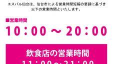 【重要】7月21日(水)~8月16日(月) 営業時間に関するお知らせ