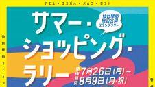 仙台駅前合同施設スタンプラリー「サマー・ショッピング・ラリー」