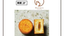 2021年7月22日(木)~8月15日(日)期間限定ショップ「Butters」オープン!