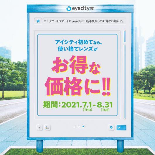 アイシティ初回限定キャンペーン実施中!