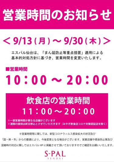 【重要】9月13日(月)~9月30日(木) 営業時間に関するお知らせ