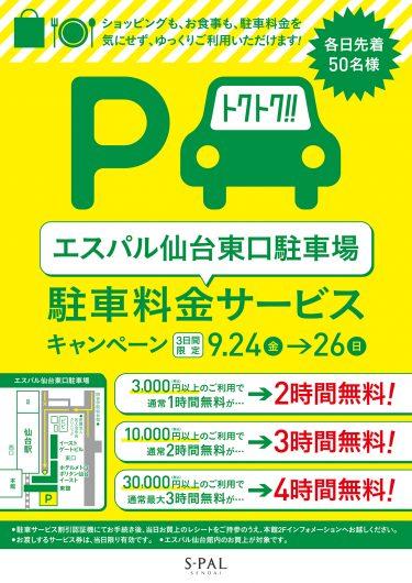 9月24日(金)〜9月26日(日)「エスパル仙台東口駐車場」限定!駐車料金サービスキャンペーン