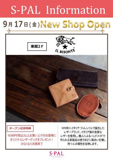 2021年9月17日(金)NEW SHOP「イルビゾンテ」OPEN!