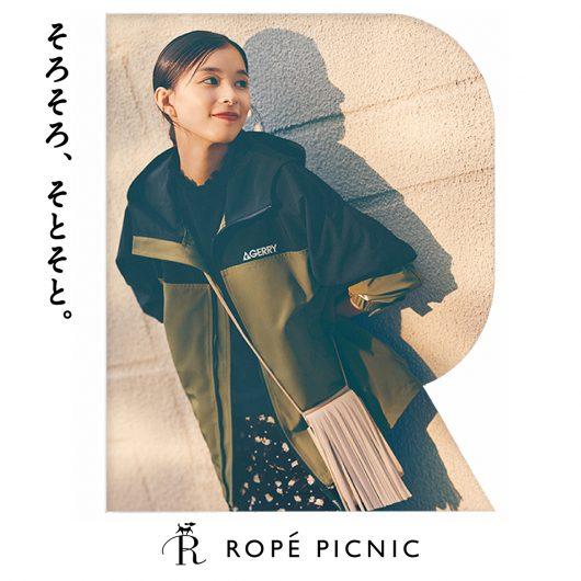 芳根京子さんが着るロペピクニック