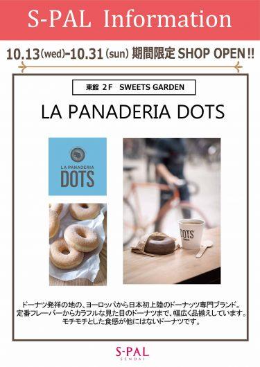 2021年10月13日(水)~10月31日(日)期間限定ショップ「LA PANADERIA DOTS」OPEN!