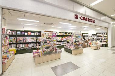 くまざわ書店 郡山エキナカ店 | ...