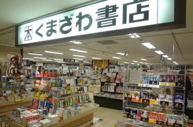くまざわ書店 | S-PAL郡山