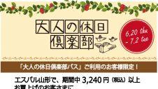 6/20(木)~7/2(火)大人の休日倶楽部パス特典開催!