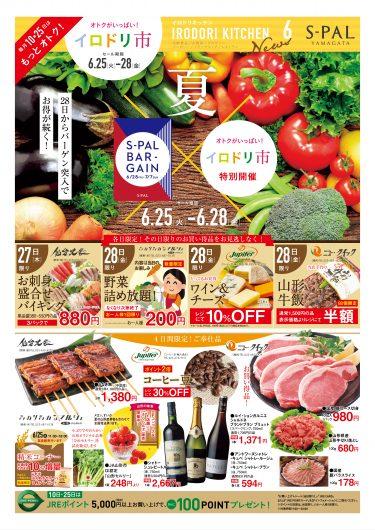 6/25(火)~28(金)オトクがいっぱい「イロドリ市」開催!