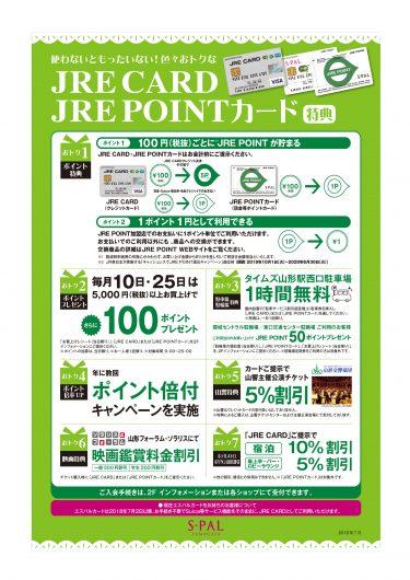 JRE CARD・JRE POINTカード会員限定特典