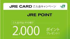 10/18(金)~24(木)  JRE CARDご入会キャンペーン