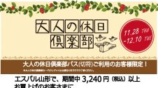 11/28(木)~12/10(火)大人の休日倶楽部パス特典開催!