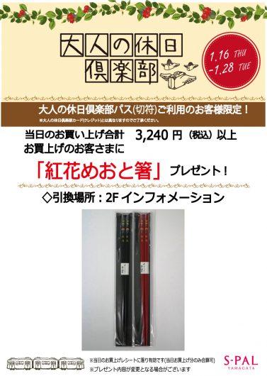 1/16(木)~1/28(火)大人の休日倶楽部パス特典開催!