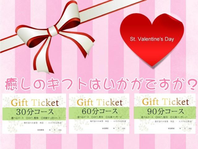 バレンタインのプレゼントチケット販売!