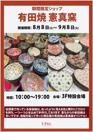 8/8(土)~9/8(火)期間限定ショップ「有田焼 憲真窯」