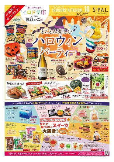10/23(金)~10/25(日) おトクがいっぱい!イロドリ市開催!