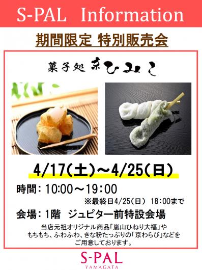 【期間限定ショップ】菓子処 京ひみこ